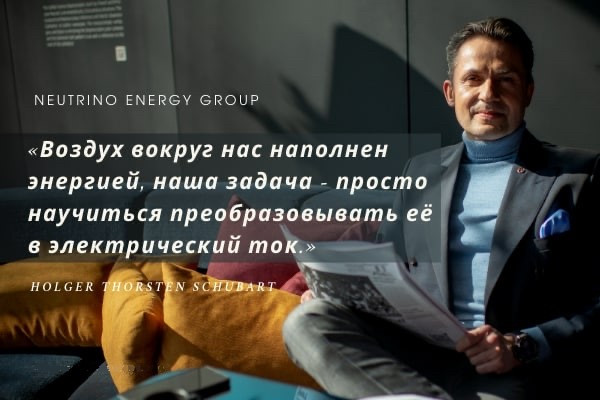 Holger Thorsten Schubart, Neutrino Energy Group, Neutrinovoltaic. альтернативная энергетикаб графен
