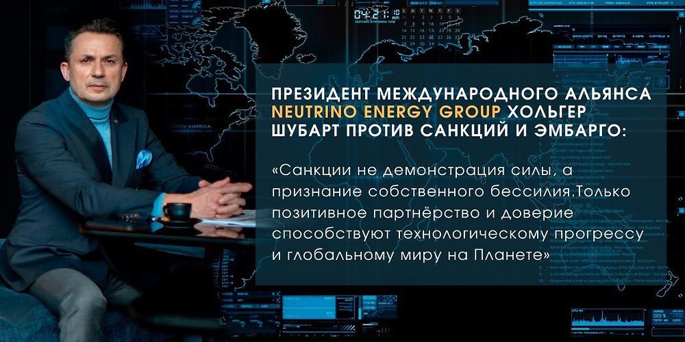Holger Schubart, Neutrino Energy Group, Neutrinovoltaic, графен