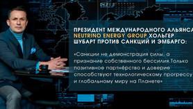 Свободная энергия нейтрализует негативную политику санкций