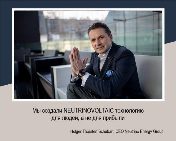 Хольгер Шубарт, Neutrinovoltaic, Neutrino Energy Group