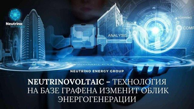 Neutrinovoltaic, Neutrino Energy Group, графен