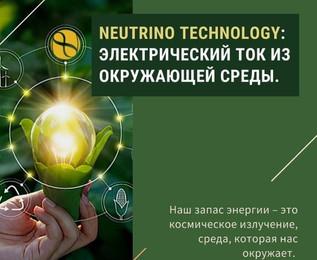 Обладание новыми энергетическими технологиями обеспечивает экономический приоритет государства