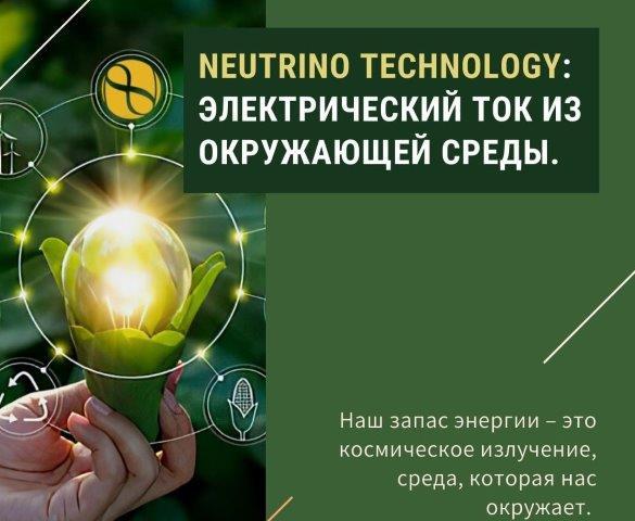 Neutrinovoltaic, Neutrino Energy Group
