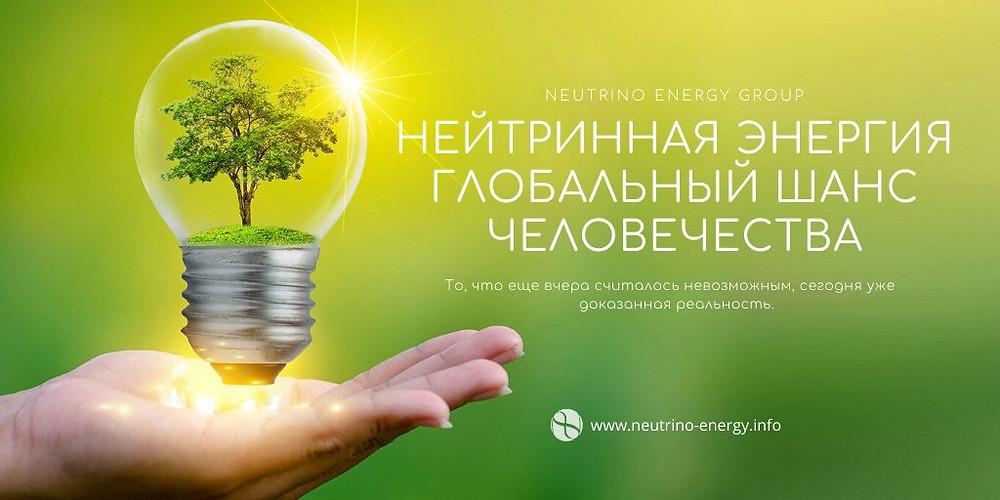 Neutrinovoltaic, нейтринная энергияб альтернативная энергетика