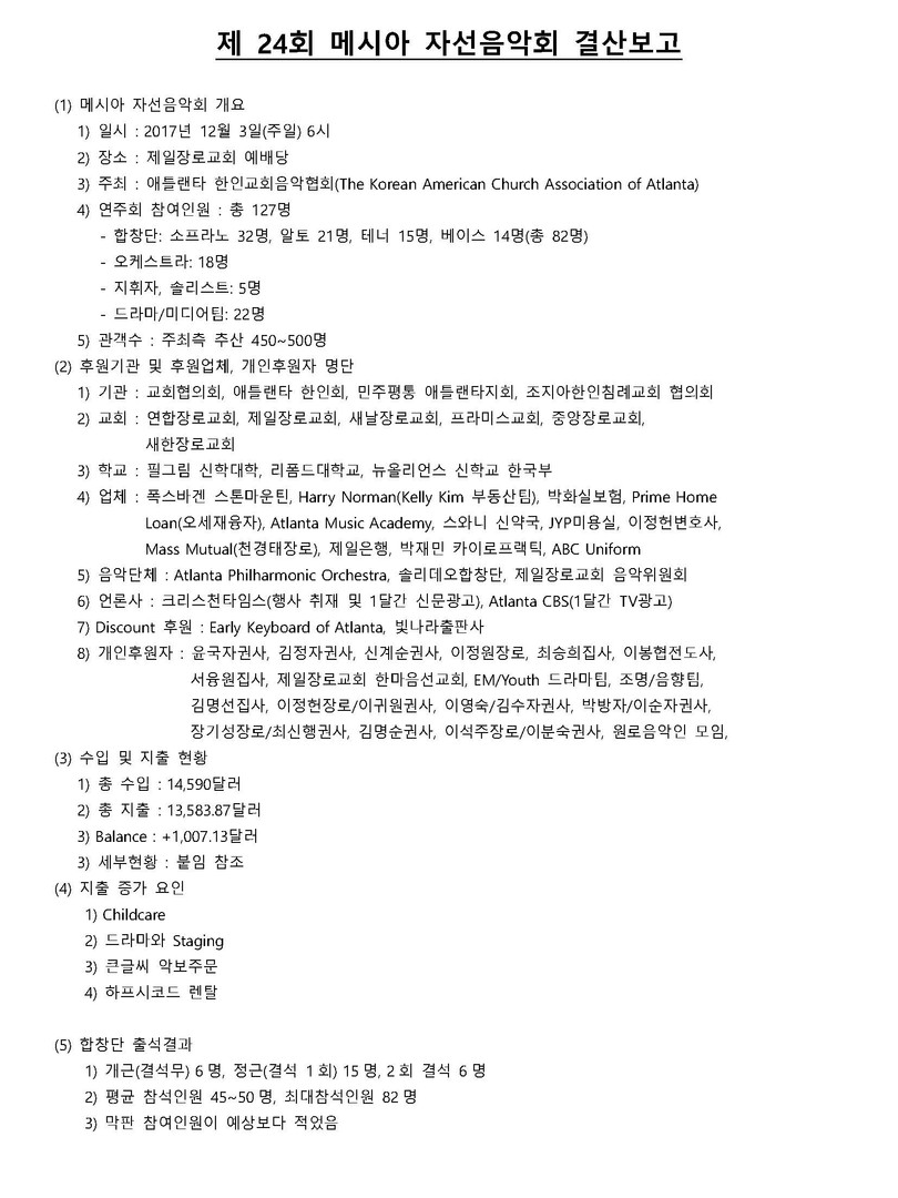 제 24회 메시아 자선음악회 결산보고_페이지_1.jpg