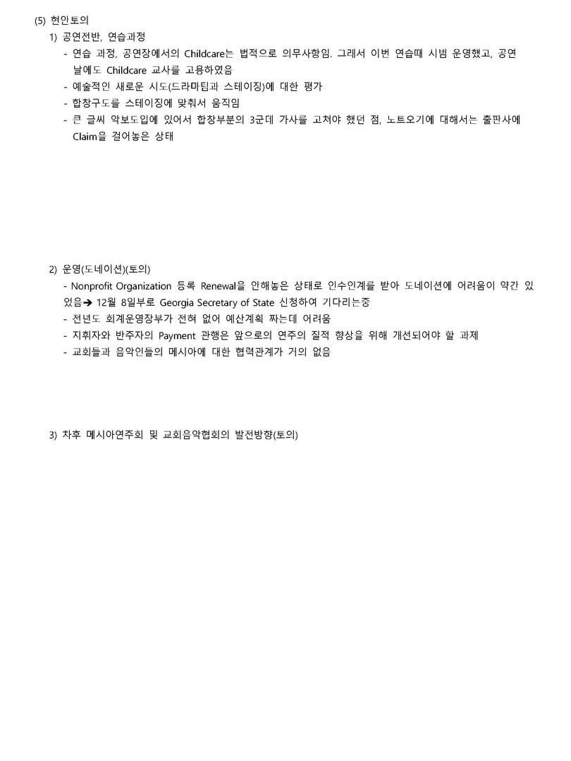 제 24회 메시아 자선음악회 결산보고_페이지_4.jpg