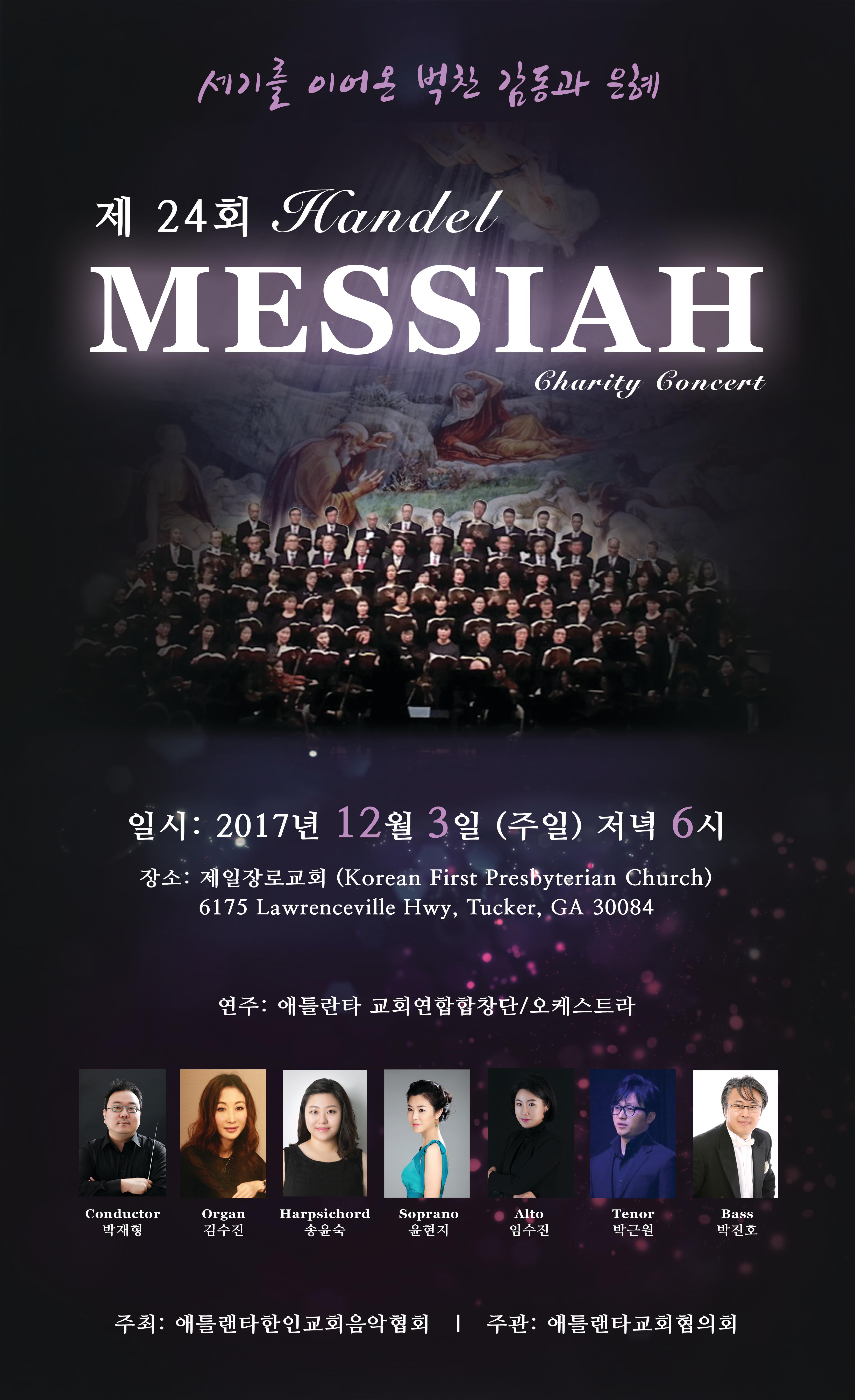 메시아 포스터 4