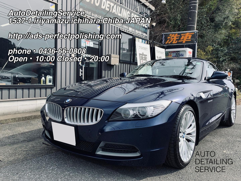 BMW Z4・GlossLideガラスコーティング施工