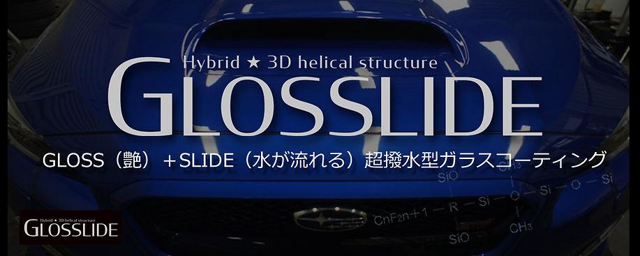グロスライドガラスコーティング・オートディテイリングサービス
