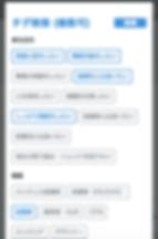 スクリーンショット 2019-07-09 11.25.38.png