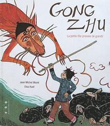 Gong Zhu.jpg