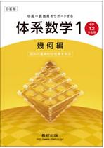 体系教科書・幾何1.PNG