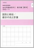 体系note2-2.PNG