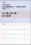 体系note1.PNG