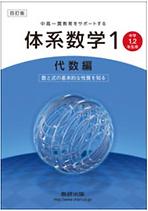 体系教科書・代数1.PNG