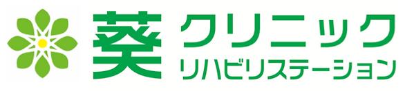 葵クリニックロゴ.png