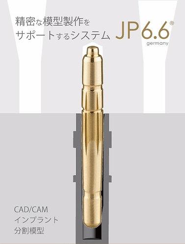 JP6.6 模型用ピンシステム
