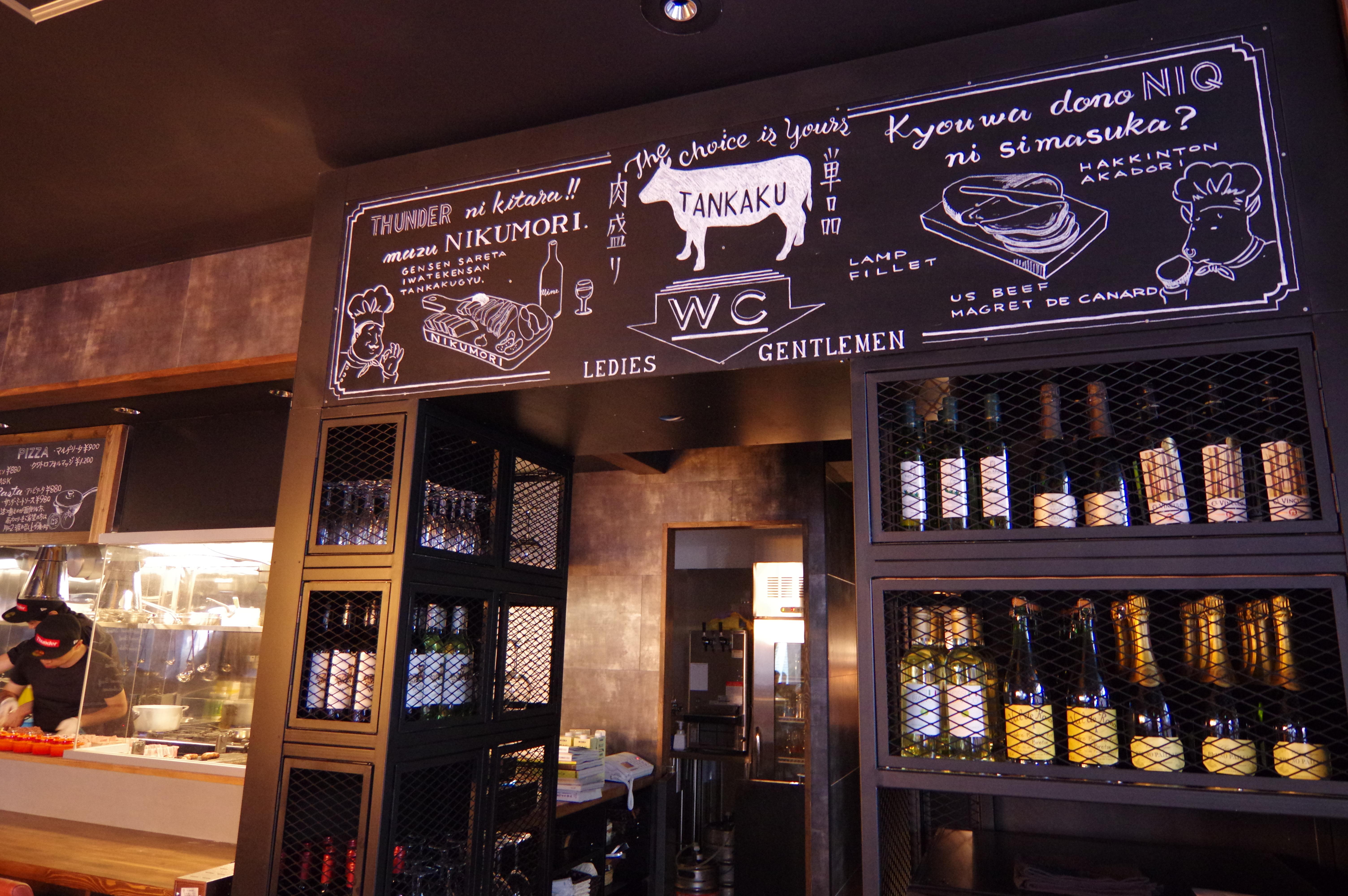 肉バルサンダー盛岡店