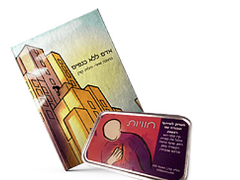 חבילת קלפים לבחירה + ספר אחד