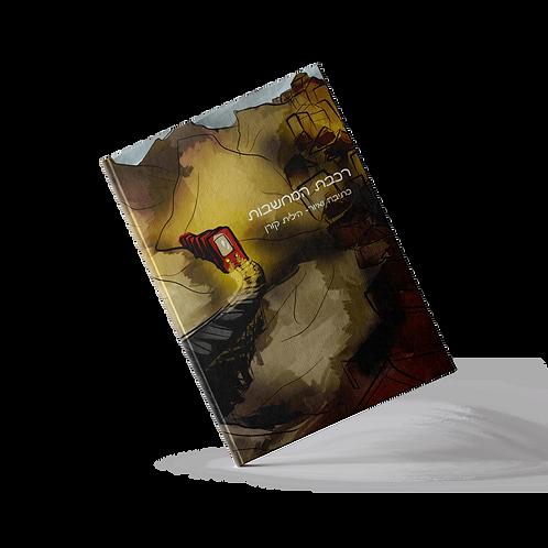ספר - רכבת המחשבות