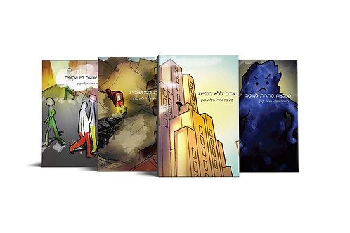 סט של 4 ספרים