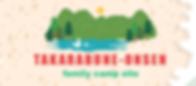 宝船温泉ファミリーキャンプ場