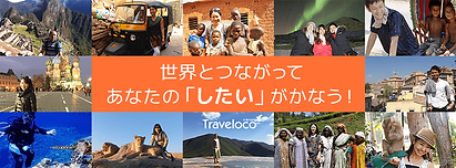 traveloco.png