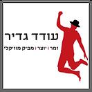 עודד גדיר לוגו