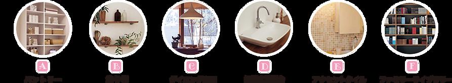 パントリー,飾り棚,ダイニングしょ照明,据置き洗面台,アクセントタイル,ファミリーライブラリー