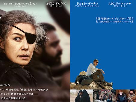 映画『プライベート・ウォー/マシュー・ハイネマン監督/2018/英・米』