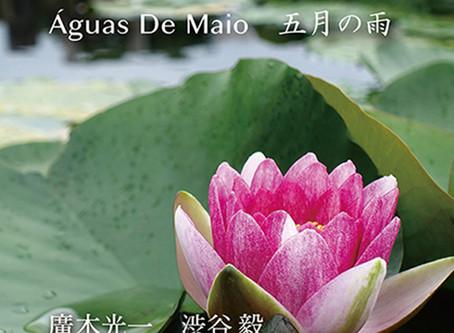 CD『Águas De Maio 五月の雨/廣木光一・渋谷毅』