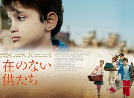 レバノン映画『存在のない子供たち/ナディーン・ラバキー監督』