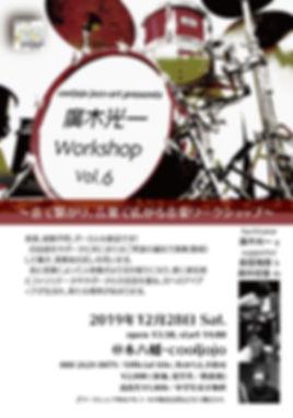 191228_workshop.jpg