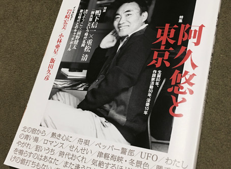 日本人が貰った言葉/阿久悠さん特集を読んで