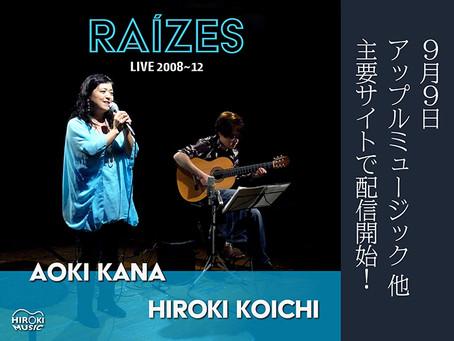青木カナ & 廣木光一 NewAlbum『Raizes』2020.9.9配信開始!