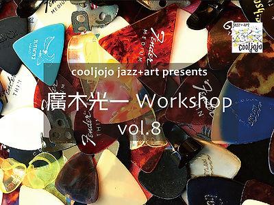 200823_workshop_vol8.jpg