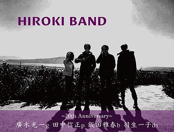 191220_band(cj)_unit.jpg
