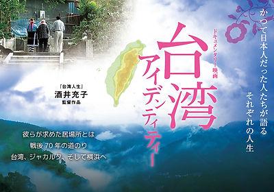 taiwan_identity2.jpg
