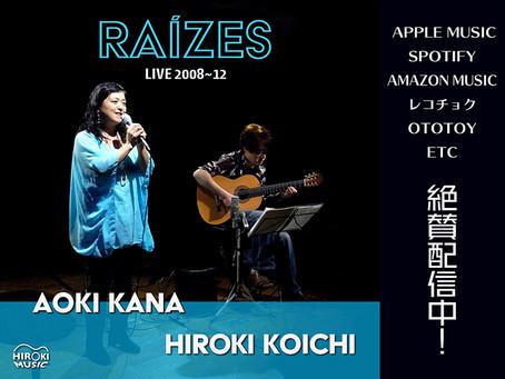 NewAlbum『Raizes(ハイジス)』配信開始!
