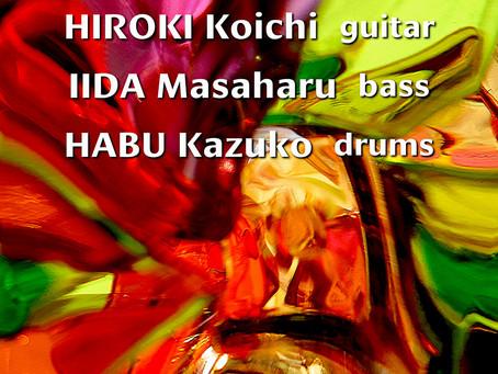 『Hiroki Trio 1996』2018.9.12配信