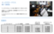 Hiroshima Guitar Lessons.png