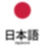 広島日本語教室