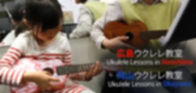広島ウクレレ教室・岡山ウクレレ教室.png