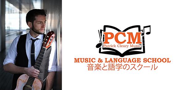 PCM 音楽と語学のスクール