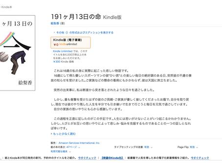 キンドルストアにて本日発売!