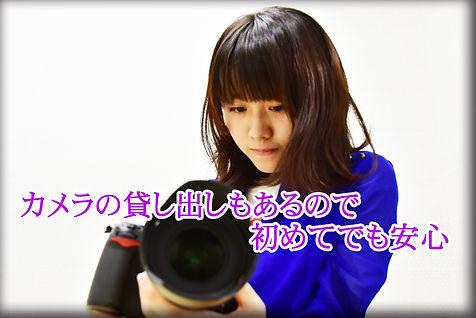 カメラの貸し出し.jpg