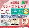 【お申込みは木曜日まで】10/22(金)テラオンライン「美温活リンパストレッチ®︎」(SACHIKO)