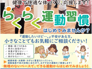 Terraチラシ配布サポーター募集★