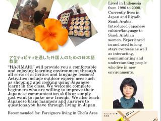 アクティビティを通した外国人のための日本語レッスン