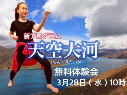 新プログラム「天空大河」無料体験会